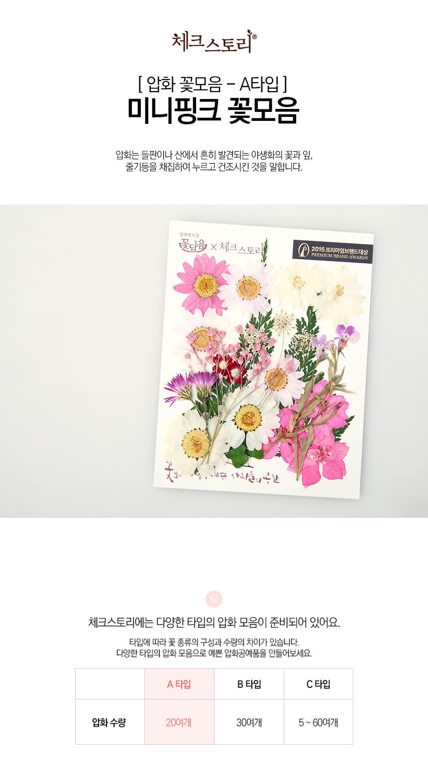 압화 꽃모음 A타입 - 미니핑크 꽃모음 - 체크스토리 플라레터, 5,900원, 압화 공예, 압화 공예 재료